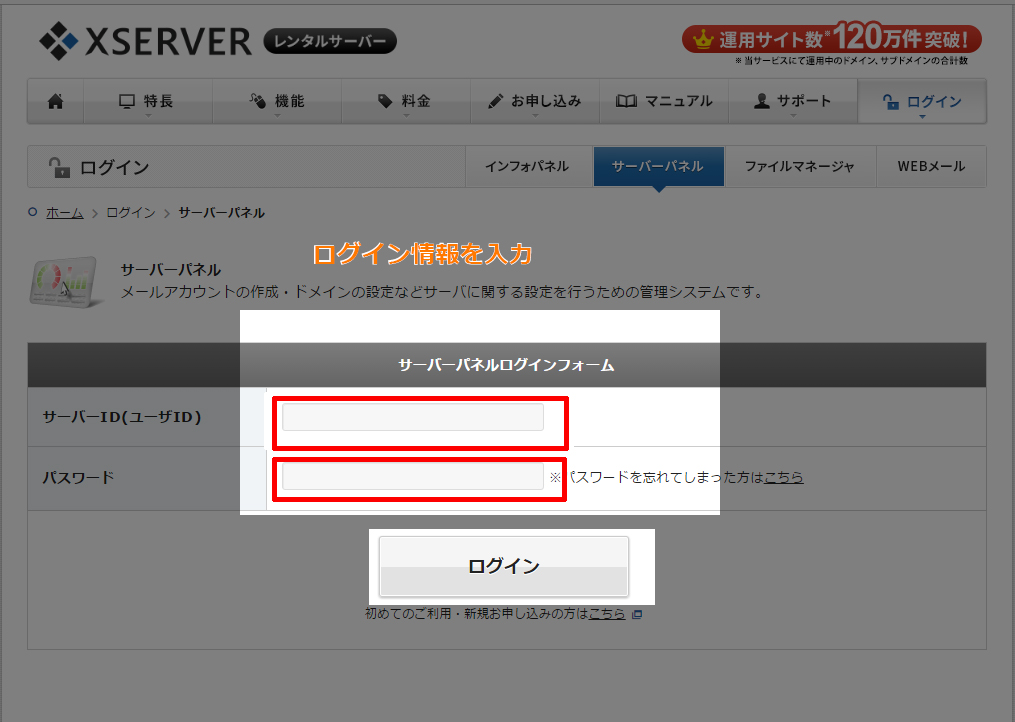 xserver_wordpress01_2