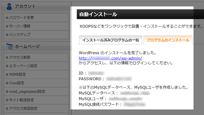 xserver_wordpress05_2